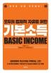 모두의 경제적 자유를 위한 기본소득