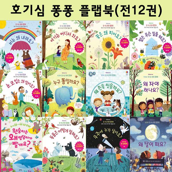 [어스본코리아]호기심 퐁퐁 플랩북 12권세트