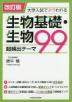 [해외]大學入試でネラわれる生物基礎.生物超頻出テ-マ99