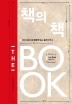 책의 책_키스 휴스턴 - 이것은 책에 관한 책이다.