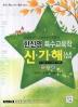 특수교육학 신기해(상)(교원임용고시대비)(2015)(한신영)
