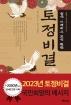 토정비결(쉽게 이해하고 보기 편한)(문원북 손에 잡히는 시리즈 3)