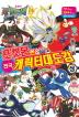 포켓몬 썬&문 전국 캐릭터 대도감(상)