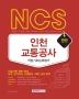 인천교통공사 직업기초능력평가(2020)(NCS)