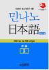 민나노 일본어 중급 2 6단계(CD1장포함)(MINNA NO NIHONGO)