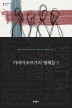 카라마조프가의 형제들. 2(세계문학전집 158)