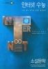 소설 문학(2007)(EBS 인터넷 수능)