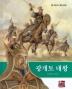 광개토 대왕(베스트 테마 위인 37)(양장본 HardCover)
