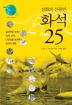 진화의 산증인, 화석 25(뿌리와이파리 오파비니아 16)(양장본 HardCover)