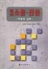 소음 진동: 이론과 실무(최신)(5판)