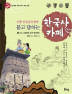 한국사 카페. 1(장콩 선생님과 함께 묻고 답하는)