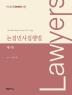 논점민사집행법(4판)