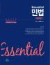 민법 채권법 편(Essential)(4판)