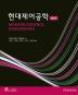현대제어공학(5판)