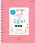 우리들의 예쁜 손글씨: 다꾸체(우예손 시리즈 4)(스프링)