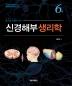 신경해부 생리학(움직임 이해를 위한)(6판)