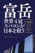 [해외]富岳 世界4冠スパコンが日本を救う 壓倒的1位に輝いた國産技術の神髓