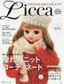 [해외]リカちゃんのおしゃれニット