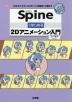 [해외]SPINEではじめる2Dアニメ-ション入門 「2Dのイラスト」に「ボ-ン」を設定して動かす!