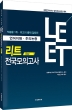 LEET 언어이해 추리논증 리트 전국모의고사 5회분(2022)