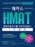 HMAT 현대자동차그룹 직무적성검사 1주 합격(2017 하반기)(해커스)