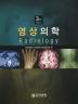 영상의학(3판)