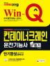 컨테이너크레인운전기능사 필기 단기완성 공략서(2019)(Win-Q)(개정판)