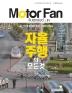 모터 팬(Moter Fan) 자율주행의 모든 것(모터 팬 일러스트레이티드 31)