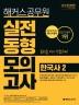 한국사2 실전동형모의고사(2019)(해커스 공무원)(개정판)