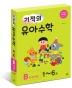 기적의 유아 수학 B단계 세트(전6권)