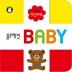 아기첫인지책 블루래빗 Baby 세트(전4권)