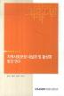 지역사회보장 내실화 및 활성화 방안 연구(연구보고서 2013-39)