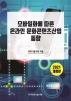 모바일화에 따른 온라인 문화콘텐츠산업 동향(2021)(개정판)