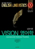 영어학 심화이론(Vision)