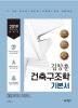 김창훈 건축구조학 기본서(2019)