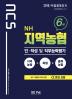 NCS 지역농협 6급 인적성 및 직무능력평가(2019)
