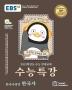 고등 한구사영역 한국사(2020)(EBS 수능특강)