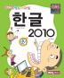 한글 2010(방과후 컴퓨터교실)