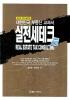 실전세테크(2008)(개정증보판)(대한민국 부동산 교과서)