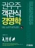 권우주 객관식 경영학(6판)