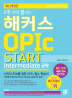 ��Ŀ�� OPIc START(Intermediate ��)(2016)(2�� ���� ������)(������)