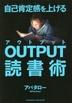 [해외]自己肯定感を上げるOUTPUT讀書術