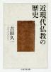 [해외]近現代佛敎の歷史