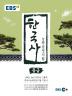 한국사능력검정시험: 중급(EBS)