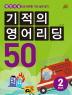 기적의 영어리딩 50. 2(CD1장포함)