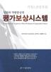 평가보상시스템(성과와 역량중심의)(4판)(양장본 HardCover)