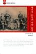 메이지 유신과 서양 문명(한림신서 일본학총서 83)