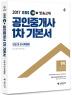 공인중개사 1차 기본서: 민법 및 민사특별법(2017)(EBS)(공인단기)
