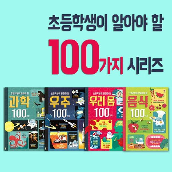 [어스본] 초등학생이 알아야 할 100가지 시리즈 4권 (과학/우리몸/우주/음식)