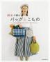 [해외]麻絲で編むバッグとこもの